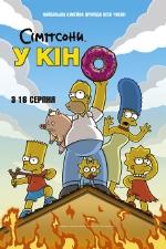 Сімпсони на широкому екрані