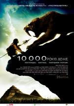 10 000 років до н.е.