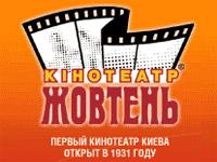 Логотип кінотеатру
