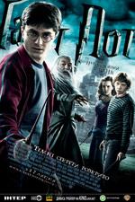 Гаррі Поттер та напівкровний принц