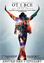 Майкл Джексон: ось і все