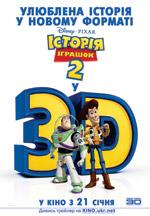 Історія іграшок 2 у 3D