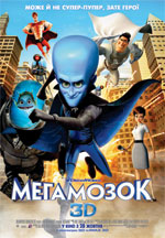 Мегамозок