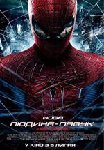 Нова людина-павук