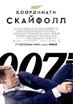 007: координати 'Скайфолл'