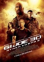 G.I. Joe: атака кобри 2
