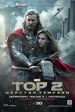 Тор 2: царство темряви