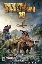 Прогулянки з динозаврами 3D
