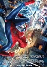 Нова людина-павук 2: висока напруга