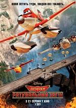 Літачки: рятувальний загін