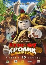 Кунг-фу кролик: повелитель вогню