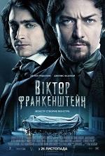 Віктор Франкенштейн