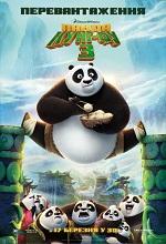 Панда Кунг-Фу 3