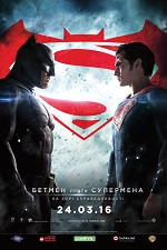 Бетмен проти Супермена: на зорі справедливості